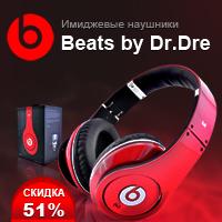 Фирменные наушники Beats by Dr.Dre